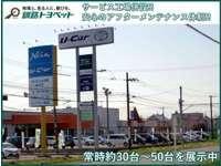 釧路トヨペット ウイング桂木店
