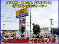 札幌日産自動車(株) くるまるく八軒