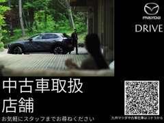 九州マツダの1000台以上の在庫も最寄の九州マツダの店舗でお車をご確認・ご購入可能!詳しくはスタッフにお尋ねください。