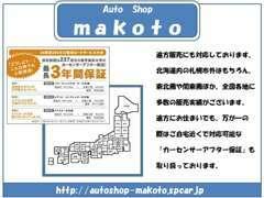 札幌市外にお住いのお客様もお気軽にお問い合わせ下さいませ。