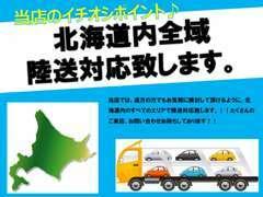 レンタカーも当店でお任せください♪料金は距離や使用目的、地域により異なります。お気軽にご相談ください。