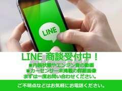 LINEも積極的に受付しております♪一度問い合わせ頂けたら今後はLINEでのやりとりも可能です!