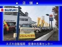 スズキ自販福岡 空港中古車センター