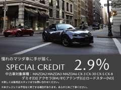 スペシャルクレジット低金利!!!2.9%☆上質なマツダの中古車をお買い求め安くなりました☆