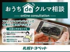 オンラインでのご相談も承っております♪細かい車両状態をライブ映像でご確認可能です♪アプリなどのインストールは不要です。