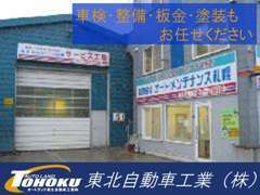 車検・整備・板金・塗装だけでも承ります。オートメンテナンス札幌  TEL011-782-2919 つどーむそばです