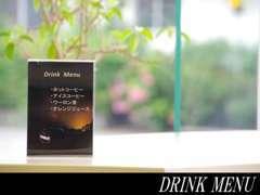 お飲み物メニューでございます。暖かいもの、冷たいものを常時ご用意致しております。