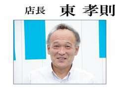 大牟田店 店長の東と申します。大牟田店はNETはもちろん、地域のお客差にも愛される様、日々精進致しております。