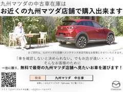 お近くの九州マツダ店舗にて現車確認可能です!他店舗の在庫も当店へお問い合わせください!アフターサービスも精一杯努めます!