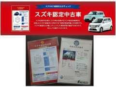 カーセンサー認定中古車取扱い店☆認定証明書がありますので車両状態も把握でき、安心してご購入いただけます☆