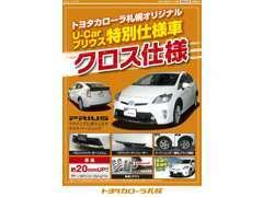トヨタカローラ札幌オリジナル!U-Carプリウス特別仕様車『クロス仕様』!アクティブに乗りこなすクロスバージョン!