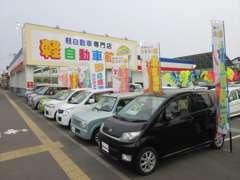 釧路エリアの皆さま、サビの少ない軽専門店をどうぞよろしくお願い致します。