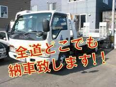 大切なお車は、全道どこでも専用搬送車にて納車いたします。ご購入後の万一のトラブルにも迅速に対応させていただきます。