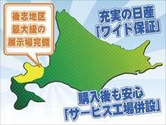 後志地区最大級の展示場完備!常時30台~40台の厳選車を展示中!「後志地区のお客様!札幌に行く前にぜひお立ち寄り下さい!」