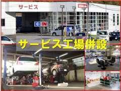 サービス工場を併設★車検や点検、修理などディーラーならではのサービス体制で購入後もお任せ下さい。キッズスペース完備★