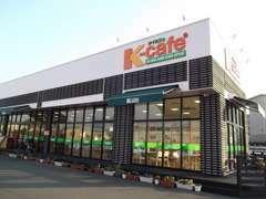 ケイカフェ最大級の店舗です!在庫は地域最大級の150台!ぜひ一度ご来店ください!カフェご利用のお客様も大歓迎です♪