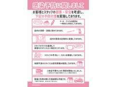 お客様に安全にご利用いただけるようにコロナウイルス感染予防対策に努めております!
