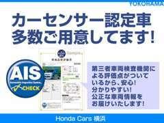 お客様に安心して購入して頂く為に、業界で検査が厳しい第3者検査専門機関「AIS」の検査を在庫車の多数が実施しております。