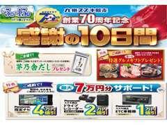 初売りは九州スズキへ行こう。初売りにピッタリの福袋車・特選車をご用意しております。