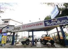 タイガーオート 国道407号沿い コージーコーナー向かいです  http://www.tigerauto.com アメ車・4WDお任せ下さい!!