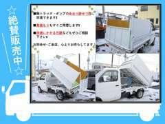 【軽トラック・ダンプのあおり排雪用に改造も出来ますので、是非ご相談だけでもお問合せ下さい♪】