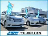 大和自動車工業(株) マイカーセンター