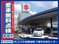 スズキ自販福岡 八幡中古車センター