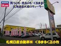 札幌日産自動車(株) くるまるく苫小牧