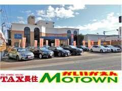 地域の皆様に愛されてTAX長住 (有)大穂自動車は1971年創業以来創業50年を迎えました!本社での商談でも可能です♪
