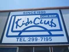 当店キッズクラブは東8丁目通り沿い、太平公園近くにございます★