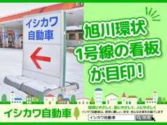旭川市内中心部を通る、環状1号線沿いの大きな看板を目印にどうぞ気軽にお越し下さい!水曜日定休、19時まで営業しております!