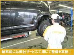ご契約いただいたお車は、弊社サービス工場にてしっかりとメンテナンスを行います!トヨタディーラーならではの整備で安心です!