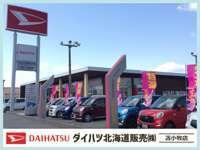 ダイハツ北海道販売(株) 苫小牧店