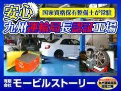 九州運輸局長認証工場(1-4734)を併設。工場には国家資格整備士が常駐しています。車検・修理などお気軽にご相談下さい!