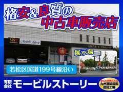「格安&良質の中古車」を中心に展示しています!若松区の国道199号線沿いのお店です!