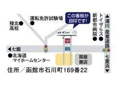 函館新道沿い、函館市内から大沼公園方面に向かって左手側、蔦屋書店の並びになります。お店手前の副道よりお入りいただけます。