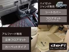 【defi1993.jp】フロアマット・トランクマット・ステップ専用マットもございます。