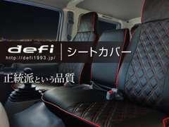 【defi1993.jp】国産車・輸入車・トラックの車種別シートカバーを販売しています。高品質でリーズナブルな価格を実現!