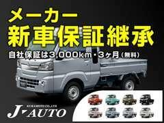 【保証】届出済み未使用車はメーカー新車保証継承を致します。