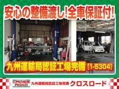 九州運輸局認証工場【1-5304】を完備しております。御安心下さい