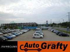 1200坪の広大な敷地に約100台を展示中!在庫は毎週入れ替わりますので、お探しのお車があれば、当社にご相談ください♪