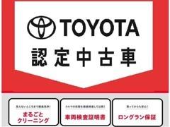 トヨタから3つの安心!1:まるごとクリーニング2:車両検査証明書3:ロングラン保証が1つになった『トヨタ認定中古車』展示中♪