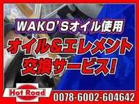 高性能オイルメーカー「WAKO'S」を使用しております。