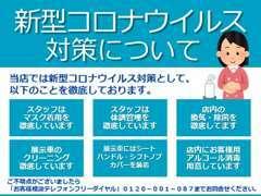 <お客様へ>ネッツトヨタ札幌では、新型コロナウィルス感染症拡大防止の観点から、上記の取り組みを実施しております。