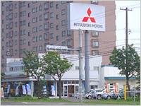北海道三菱自動車販売(株) 苫小牧店