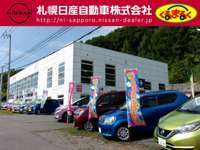 札幌日産自動車(株) 小樽カープラザ