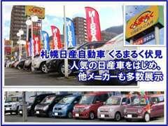 黄色を基調とした、大きな「くるまるく」の看板が目印です。人気の日産車や他メーカーなど豊富な展示車でお待ちしております★