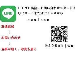 LINE公式アカウントからのご質問もお気軽にお問い合わせください。