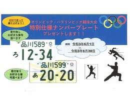 6月限定!特別仕様ナンバープレゼントします!!