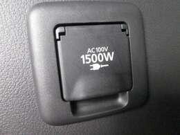 AC100V電源コンセントは1500Wまでの家電製品をご利用頂けます。設置場所は荷室とセンターコンソール裏です。